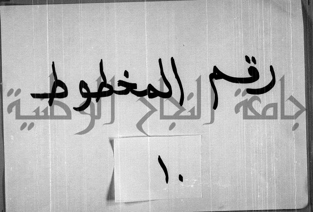 حاشية للعلامة الشيخ محمد الخضري الدين وعلومة