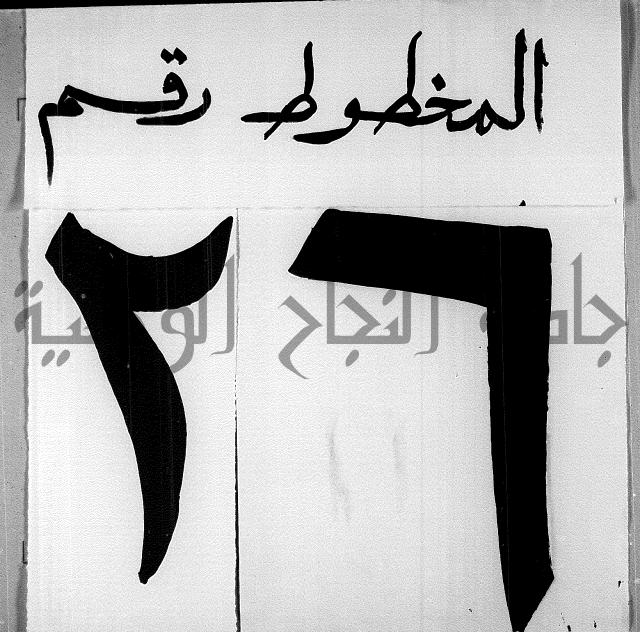 حاشية الشرقاوي على التحرير الشيخ عبد الله الشرقاوي ج 1