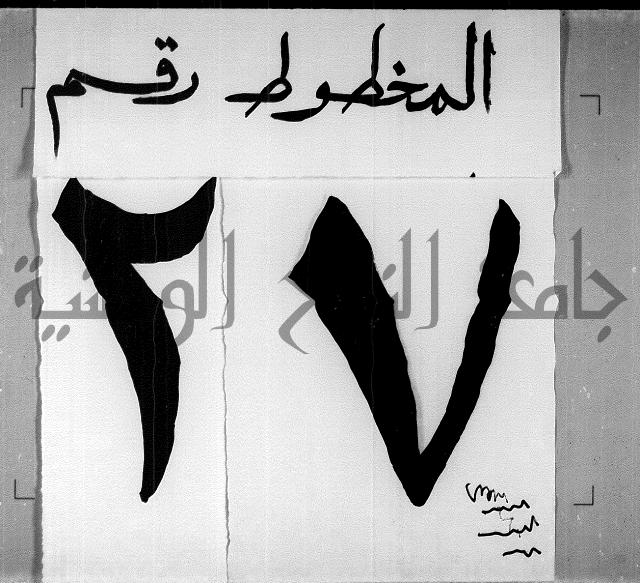 حاشية الشرقاوي على التحرير الشيخ عبد الله الشرقاوي ج 2