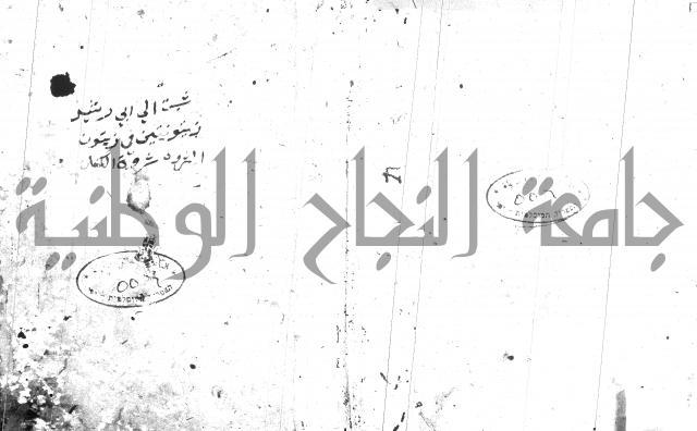 السامره بشرح المسايرة لابن الهمام
