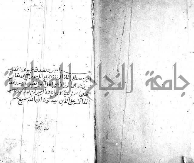 شرح لطايف الاشارات ابن قاضي سماوية
