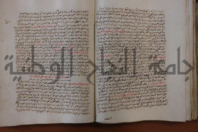 تفسير القران الكريم لشيخ ابو السعود افندي