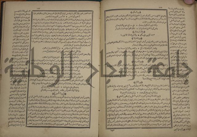 تاريخ الكامل وبهامشه تاريخ مروج الذهب ومعادن الجوهر لامام ابن الحسن بن الحسين المسعود