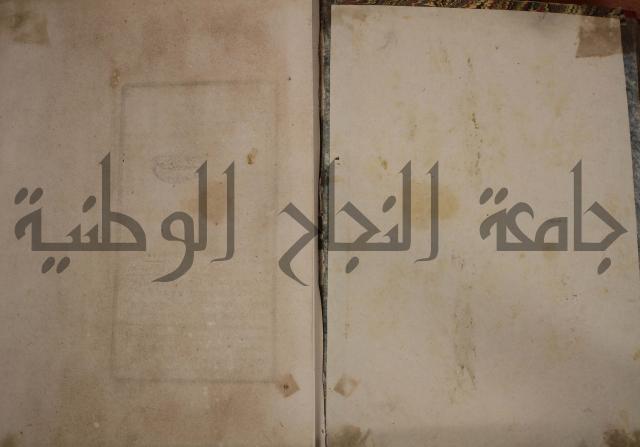 حاشية العلامة الامير على شرح الشيخ الامام عبد السلام على الجوهرة في علم الكلام