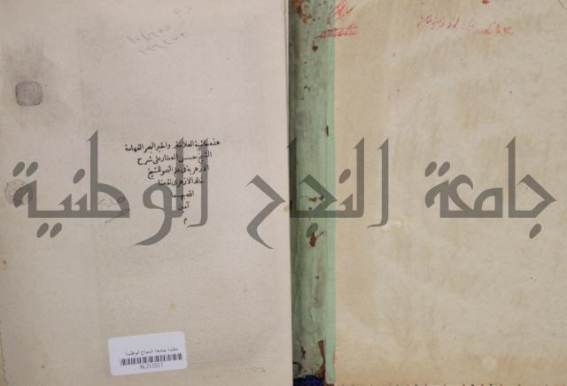 حاشية على شرح الازهرية في علم النحو للشيخ خالد الازهري