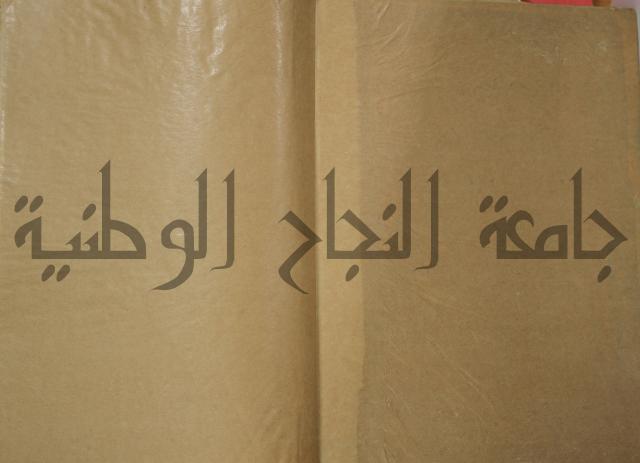 كتاب مناسك الحج الى بيت المعيد الميدي