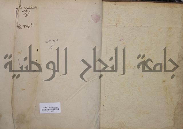 حاشية على شرح البسط المارديني على متن الرحبية في علم الفرائظ على مذهب سيدنا الامام الشافعي