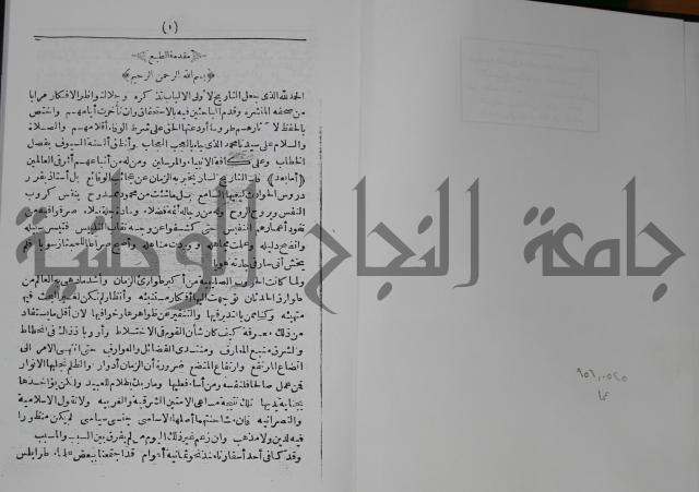 كتاب الفتح القسي في الفتح القدسي