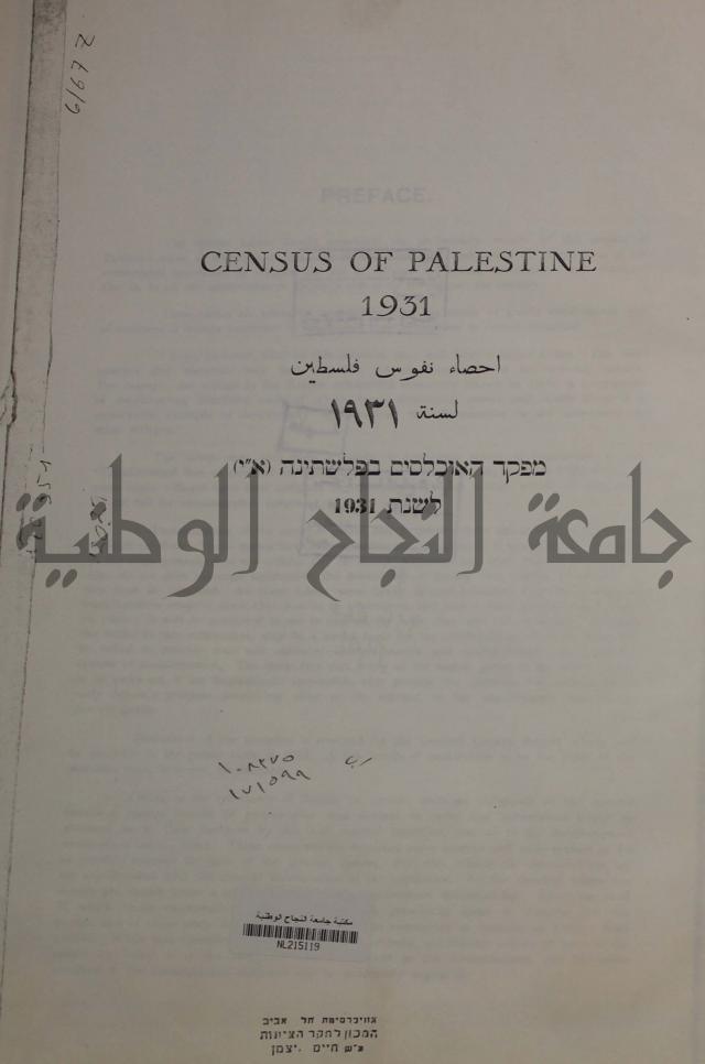 census of palestine احصاء نفوس لسطين لسنة 1931