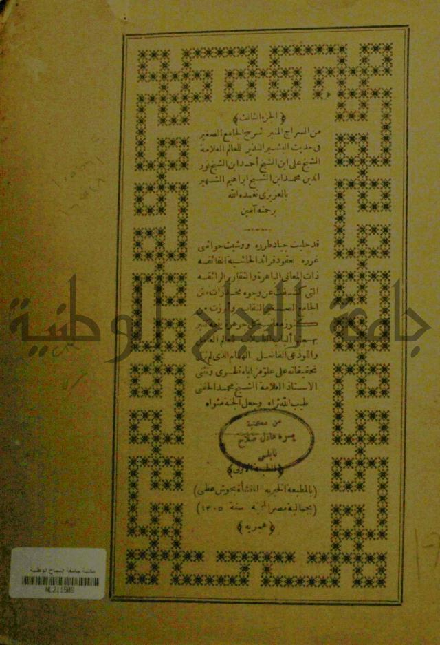 السراج المنير شرح الجامع الصغير في حديث البشير النذير : ج3