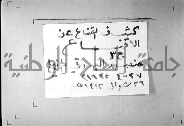 كشاف القناع عن الاقناع ج3