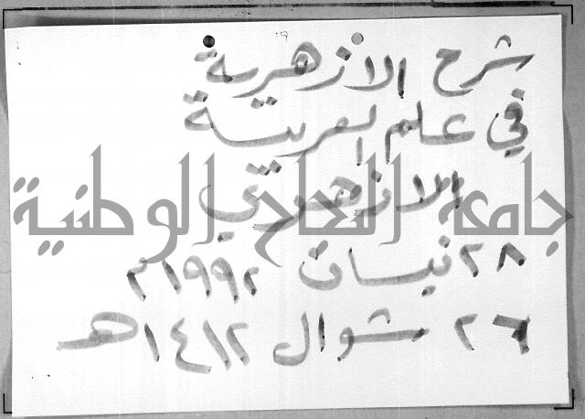 الشرح الازهرية في علم العربية