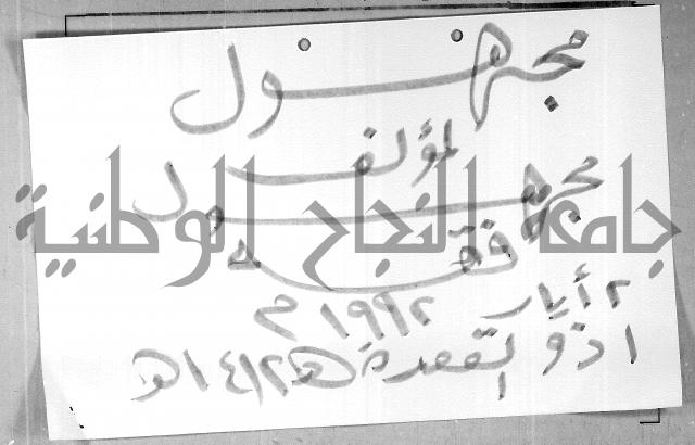 فقة من مخطوطات مسجد الحاج نمر النابلسي