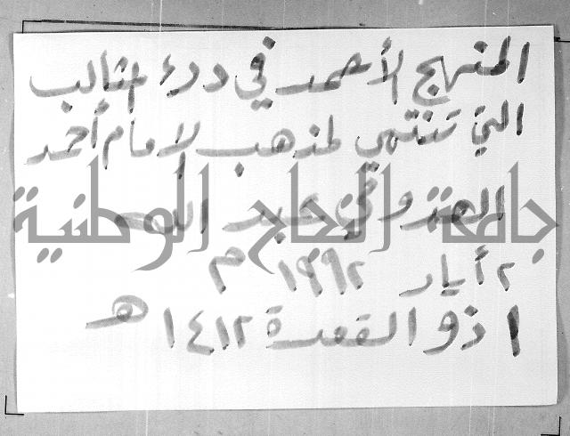 المنهج الاحمد في درء المثالب التي تنتهي لمذهب الامام احمد العدومي عبدالله