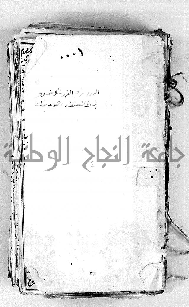 درر الحكام في شرح غرر الاحكام فقة حنفي منلا خسرو
