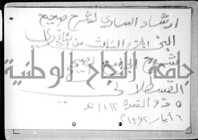 ارشاد الساوي لشرح صحيح البخاري الجزء الثالث من الثاني - شرح الجامع الصحيح