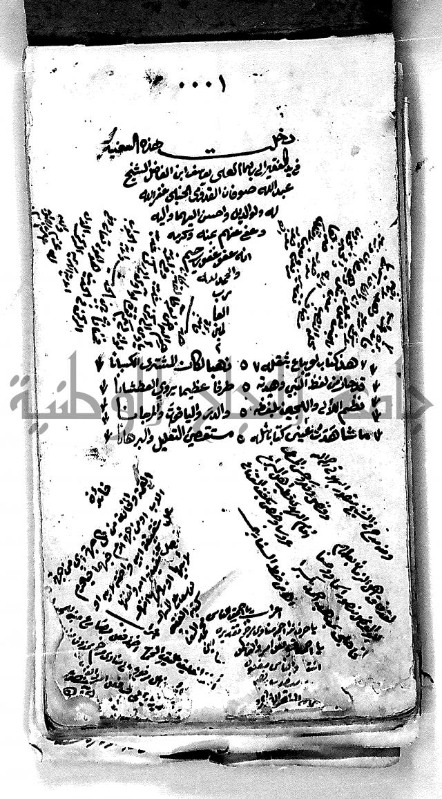مجموع مجهول من مكتبة الحاج نمر النابلسي