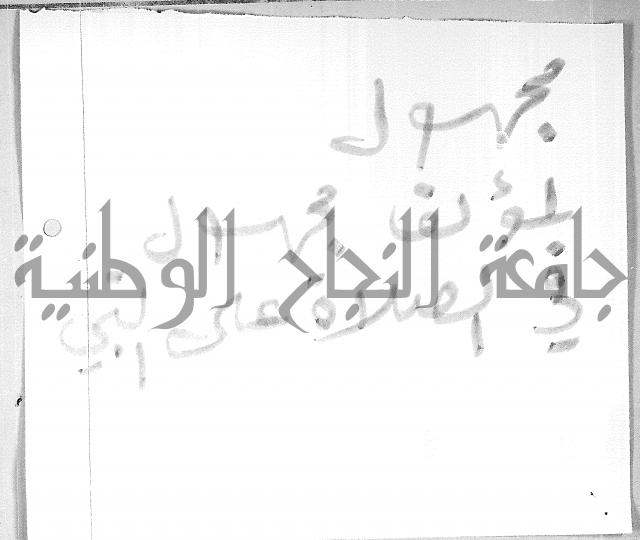 مجهول لمؤلف مجهول في الصلاة على النبي