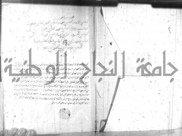 صحيح مسلم ج1