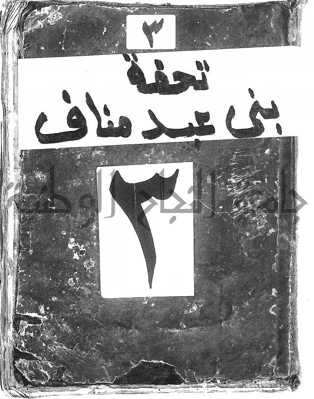 تحفة بن عبد مناف