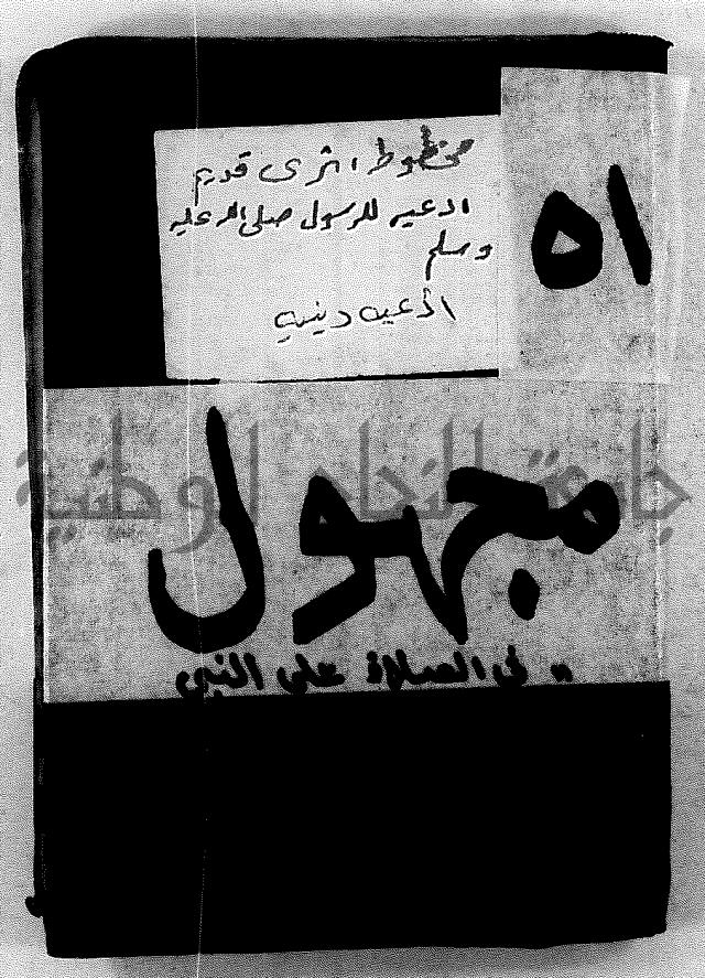 ادعية دينية - مخطوط اثري قديم ادعية للرسول صلى الله عليه وسلم