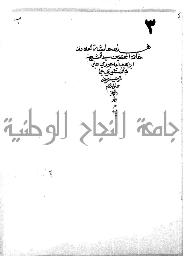 حاشية ابراهيم الباجوري