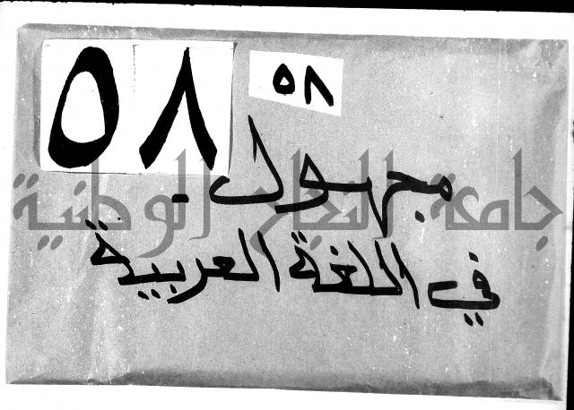 مجهول في اللغة العربية1