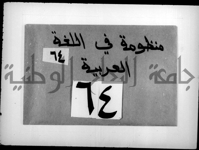 منظومة في اللغة العربية