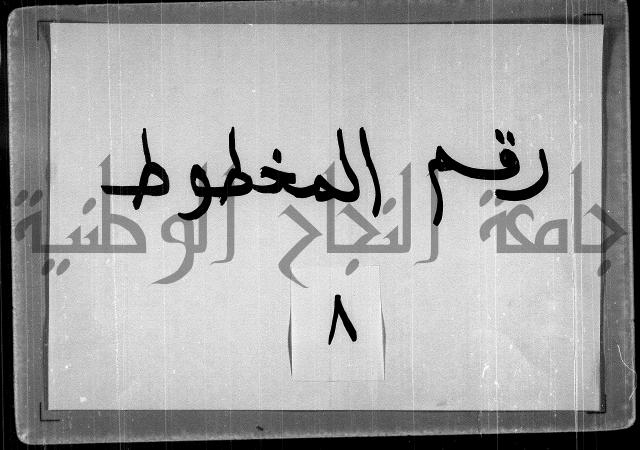 حاشية الصبان وقف للشيخ ابراهيم القمحاوي