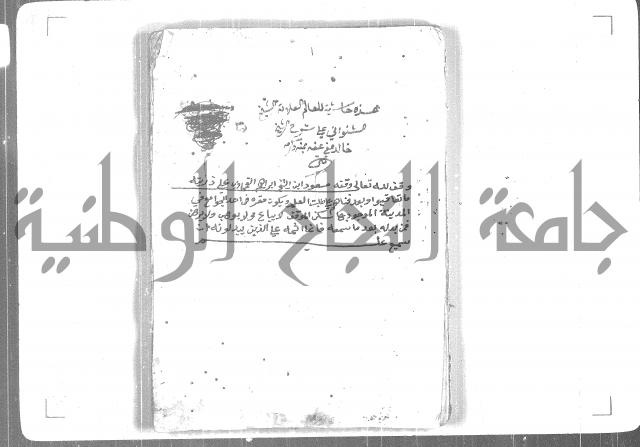 حاشية للعالم الشيخ الشنواني