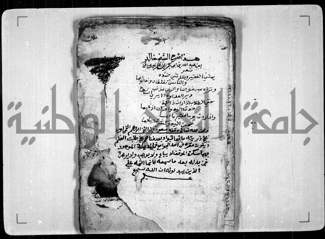 شرح للشيخ خالد بن عبدالله بن ابي بكر الازهاري من مخطوطات ال القمحاوي