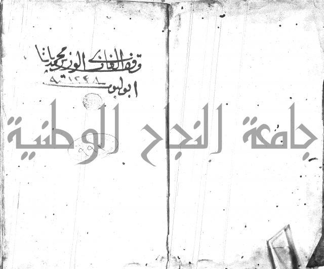 شرح الاصلاح على ديباجة المصباح لابن يوسف