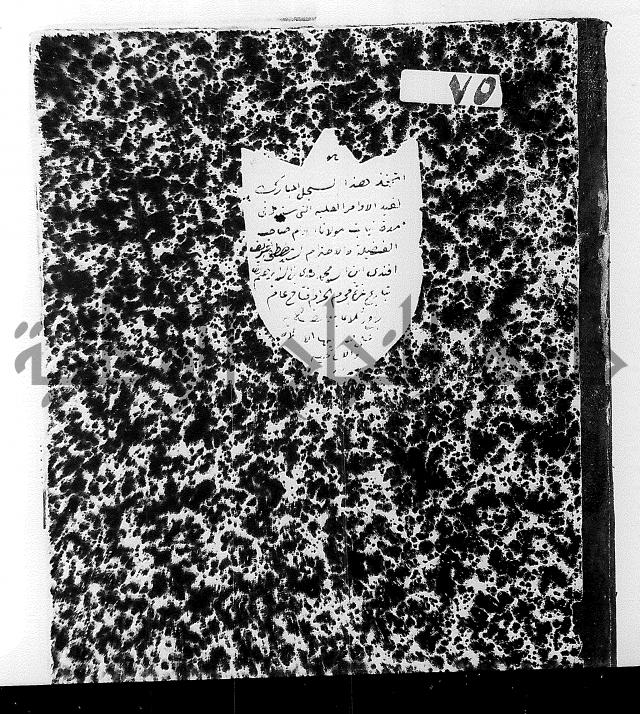 دفتر بالتركية يحمل اسم قيد الدوام العلية