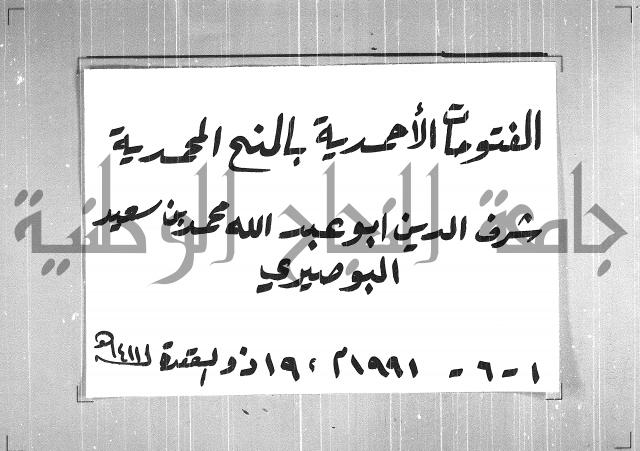 الفتوحات الاحمدية بالمنح المحمدية