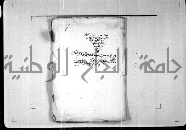 رسالة الشيخ مخلوف المالكي
