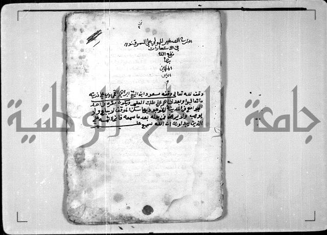شرح الشيخ احمد الملّوي على السمرقندية 3