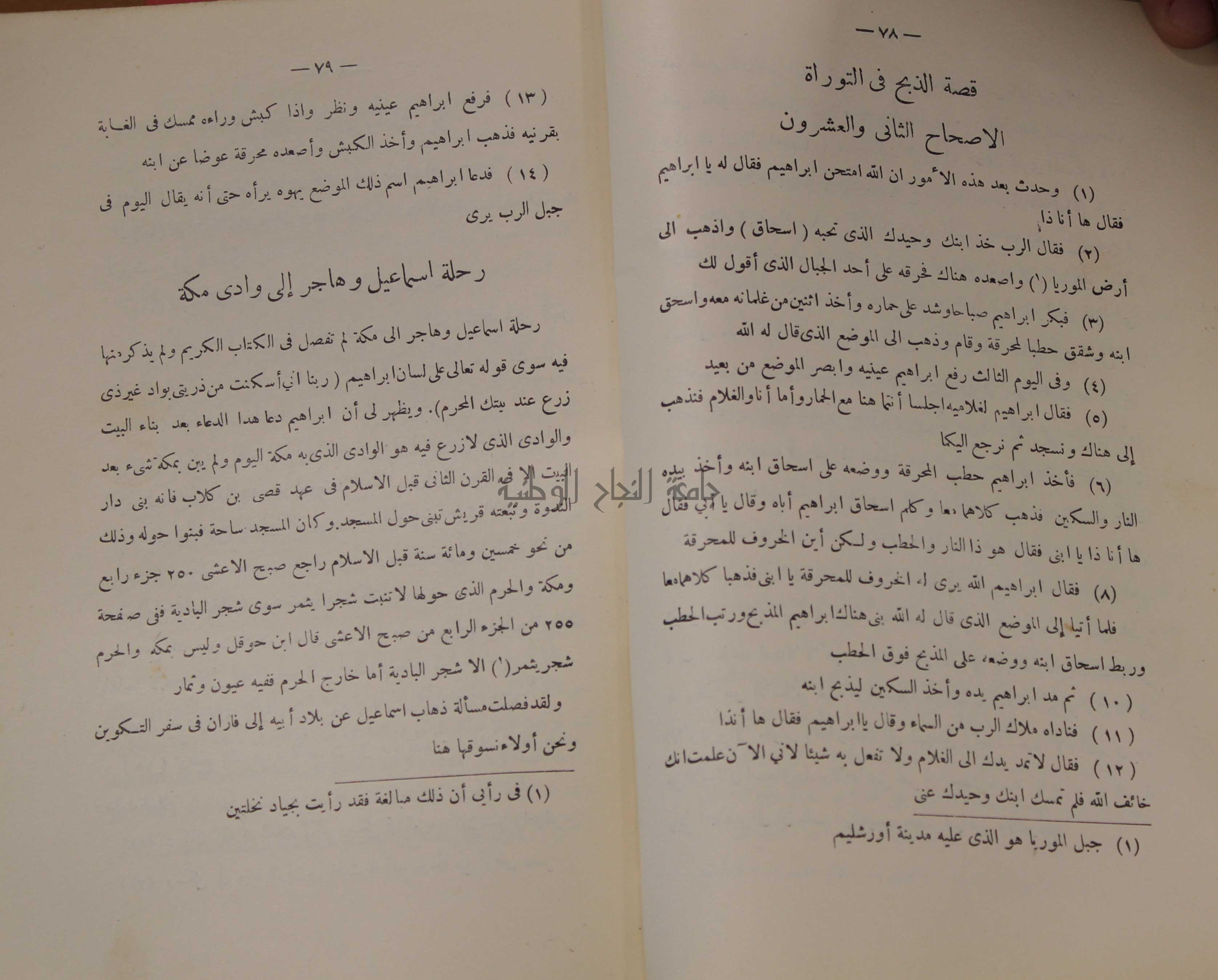 كتاب صص الانبياء عليهم الصلاة والسلام | المخطوطات